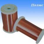 Полюс - эмальпровод ПЭТД-200